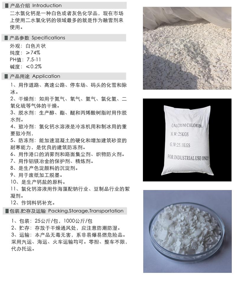 2中 二水氯化钙.png